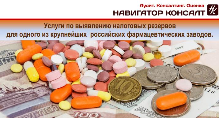 Услуги по выявлению налоговых резервов. Фармацевтическая отрасль.