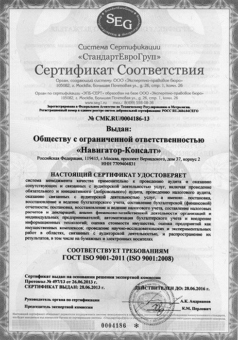 Сертифицированы по международному стандарту качества ISO 9001:2011