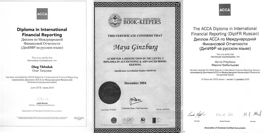 Сертификаты по МСФО