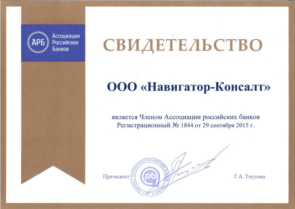 Член АРБ (Ассоциации российских банков)