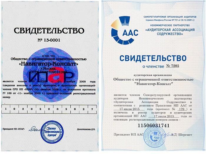 Член СРО аудиторов и аудиторских организаций НП «ААС»